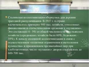 Раскулачивание Сталинская коллективизация обернулась для деревни трагедией ра