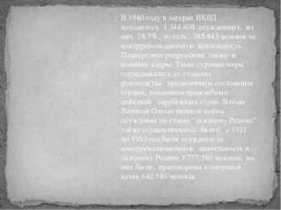 В 1940 году в лагерях НКВД находилось 1.344.408 осужденных, из них 28,