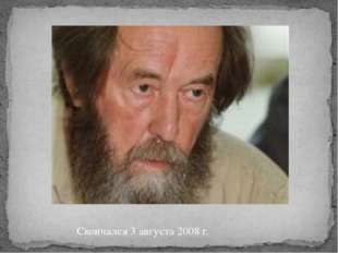 Скончался 3 августа 2008 г.