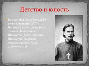 Детство и юность Варлам Шаламов родился 5 июня (18 июня) 1907 в Вологде в сем