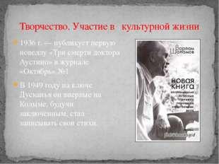 Творчество. Участие в культурной жизни 1936 г. — публикует первую новеллу «Тр
