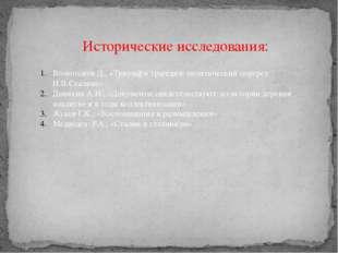 Исторические исследования: Волкогонов Д., «Триумф и трагедия: политический по
