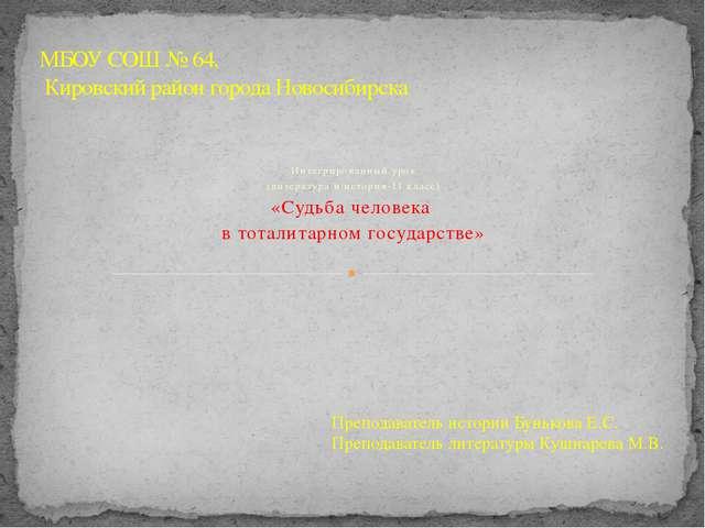 Интегрированный урок (литература и история-11 класс) «Судьба человека в тотал...