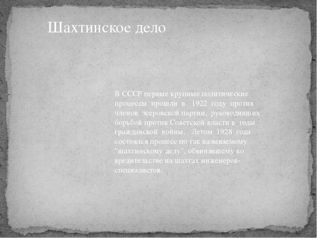 В СССР первые крупные политические процессы прошли в 1922 году против...