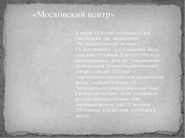 """В январе 1935 года состоялся суд над участниками так называемого """"Москов..."""