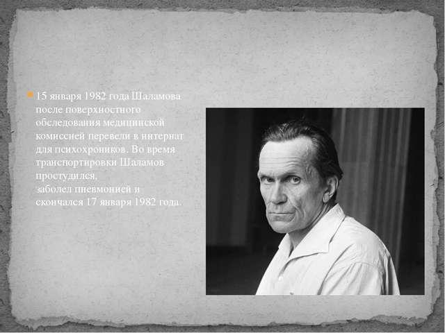 15 января1982 годаШаламова после поверхностного обследования медицинской к...