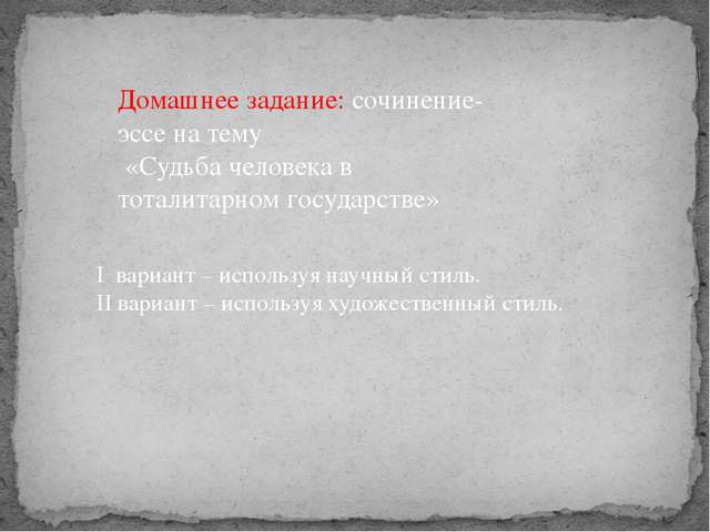 Домашнее задание: сочинение-эссе на тему «Судьба человека в тоталитарном госу...