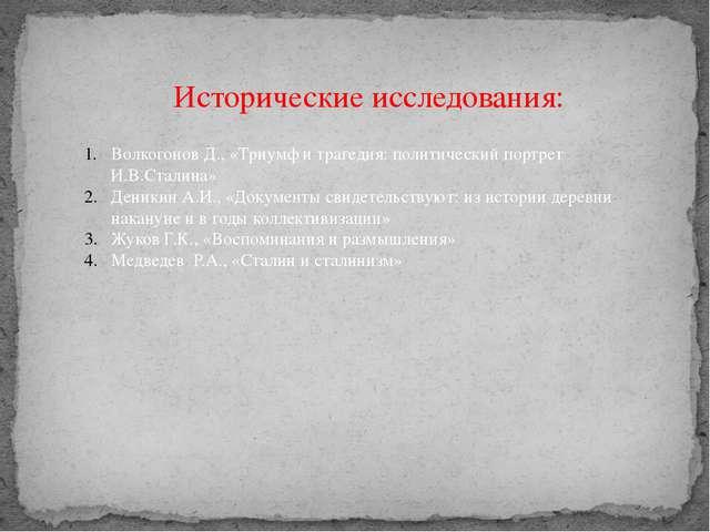 Исторические исследования: Волкогонов Д., «Триумф и трагедия: политический по...
