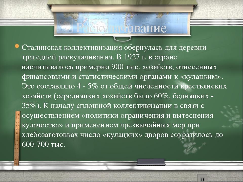 Раскулачивание Сталинская коллективизация обернулась для деревни трагедией ра...