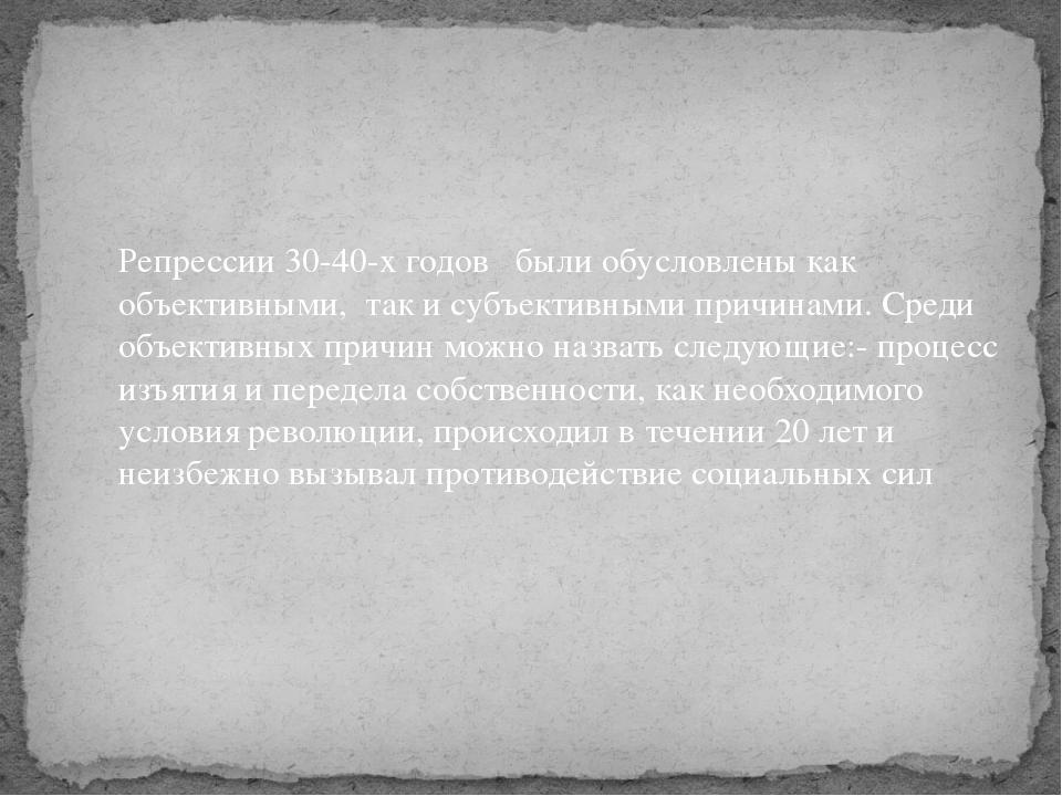Репрессии 30-40-х годов были обусловлены как объективными, так и субъектив...