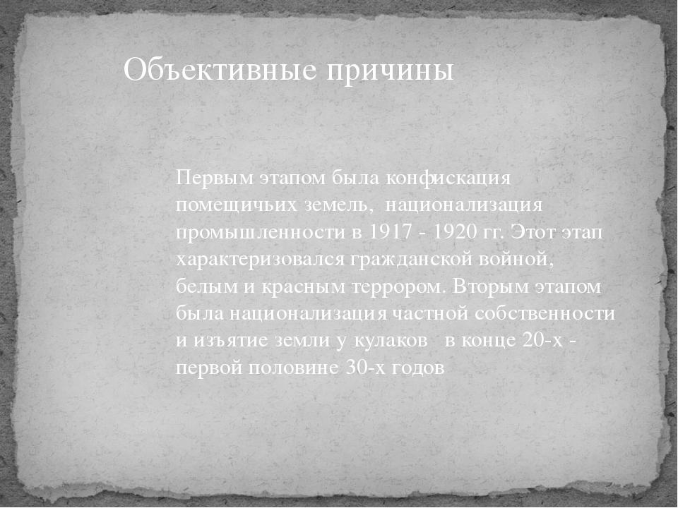 Первым этапом была конфискация помещичьих земель, национализация промышленно...