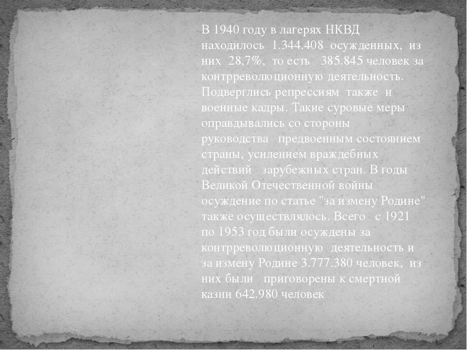 В 1940 году в лагерях НКВД находилось 1.344.408 осужденных, из них 28,...