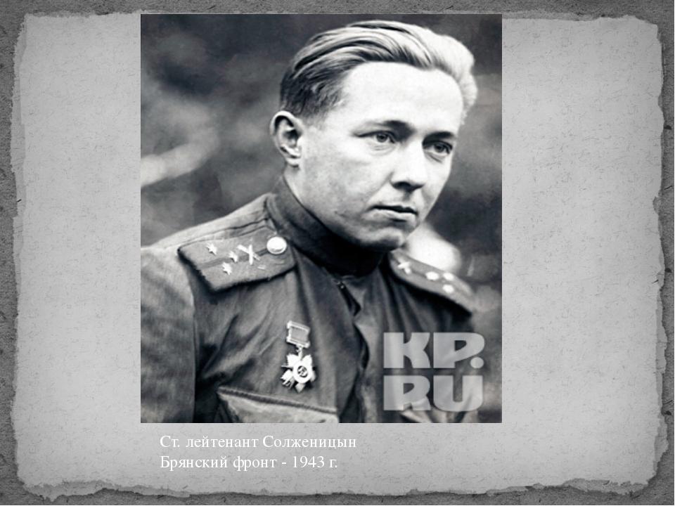 Ст. лейтенант Солженицын Брянский фронт - 1943 г.