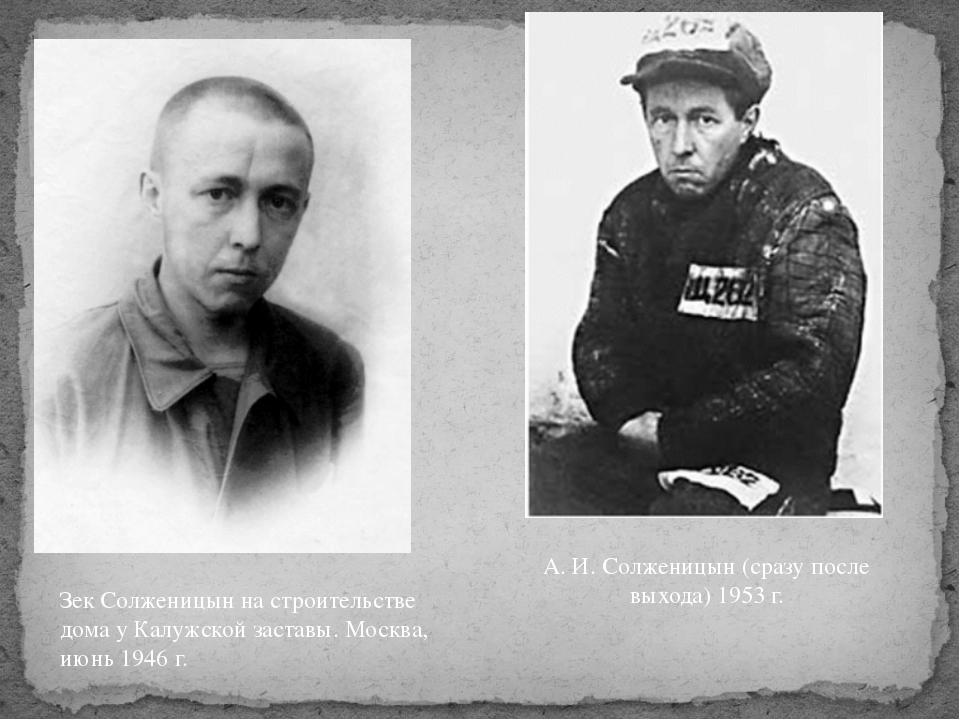 Зек Солженицын на строительстве дома у Калужской заставы. Москва, июнь 1946 г...