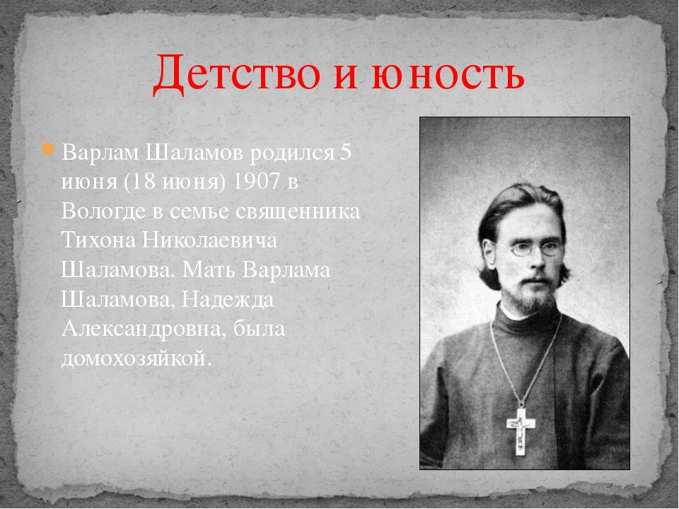 Детство и юность Варлам Шаламов родился 5 июня (18 июня) 1907 в Вологде в сем...