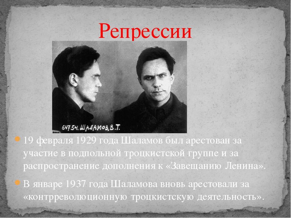 Репрессии 19 февраля 1929 года Шаламов был арестован за участие в подпольной...