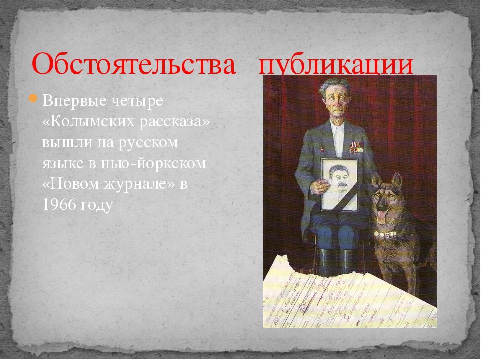 Обстоятельства публикации Впервые четыре «Колымских рассказа» вышли на русско...