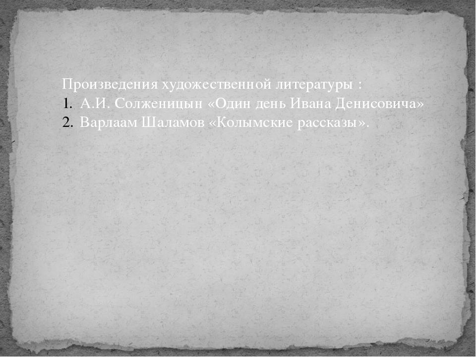 Произведения художественной литературы : А.И. Солженицын «Один день Ивана Ден...