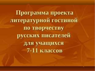 Программа проекта литературной гостиной по творчеству русских писателей для у
