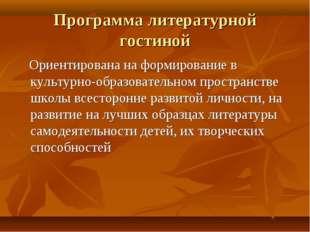 Программа литературной гостиной Ориентирована на формирование в культурно-обр
