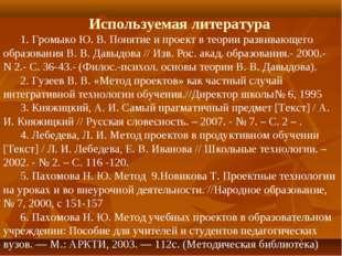 Используемая литература 1. ГромыкоЮ.В.Понятие ипроект втеории развивающе