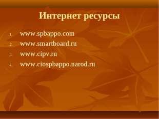 Интернет ресурсы www.spbappo.com www.smartboard.ru www.cipv.ru www.ciospbappo