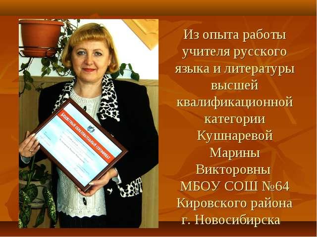 Из опыта работы учителя русского языка и литературы высшей квалификационной к...