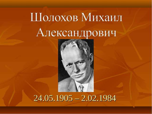 24.05.1905 – 2.02.1984