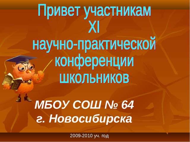 МБОУ СОШ № 64 г. Новосибирска 2009-2010 уч. год