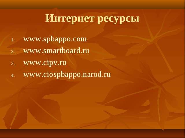 Интернет ресурсы www.spbappo.com www.smartboard.ru www.cipv.ru www.ciospbappo...