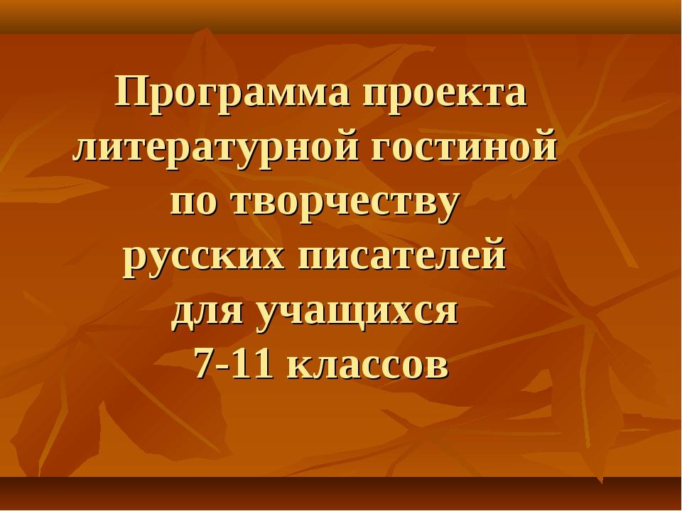 Программа проекта литературной гостиной по творчеству русских писателей для у...