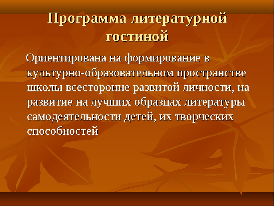 Программа литературной гостиной Ориентирована на формирование в культурно-обр...