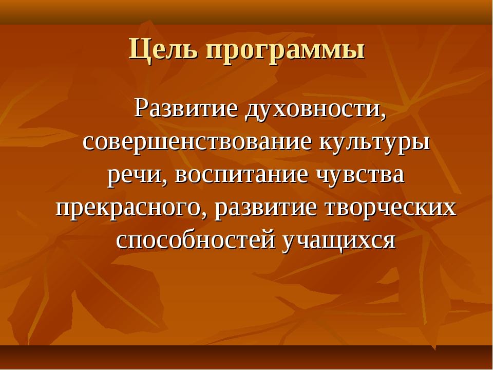 Цель программы Развитие духовности, совершенствование культуры речи, воспитан...