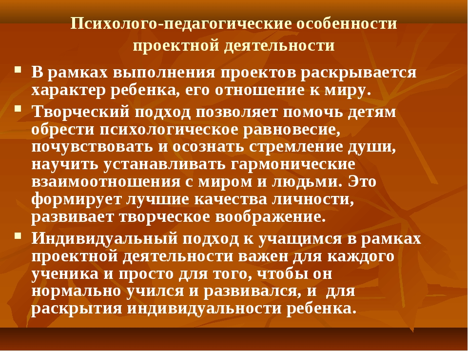 Психолого-педагогические особенности проектной деятельности В рамках выполнен...