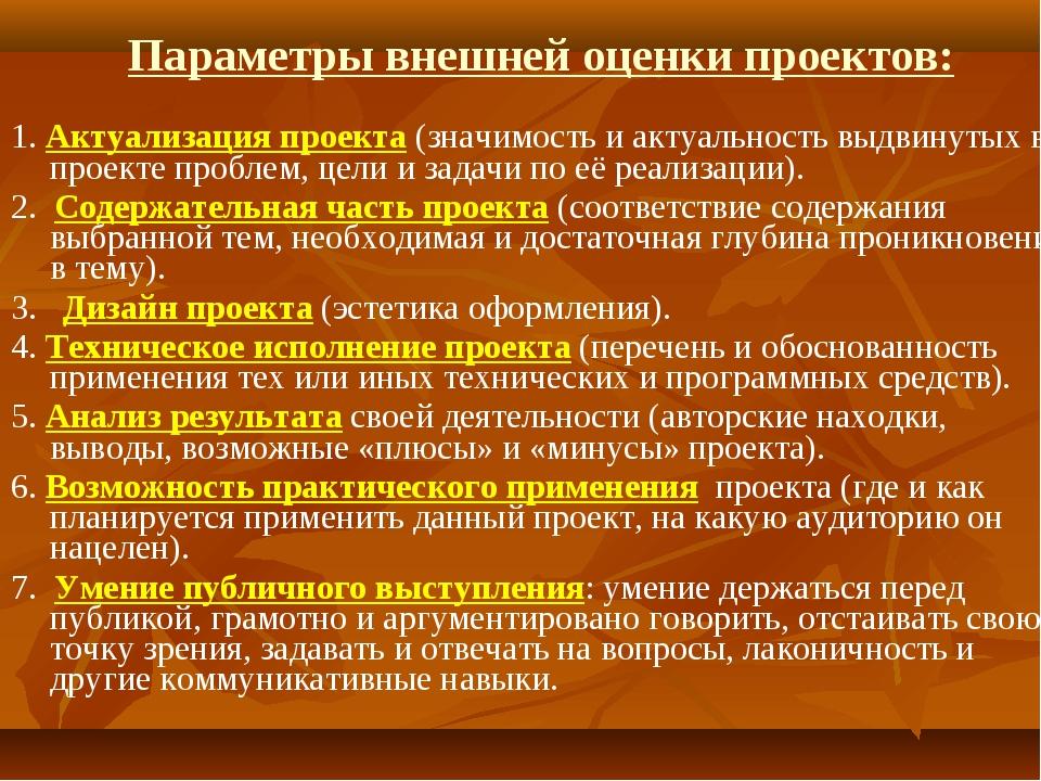 1.Актуализация проекта (значимость и актуальность выдвинутых в проекте пробл...