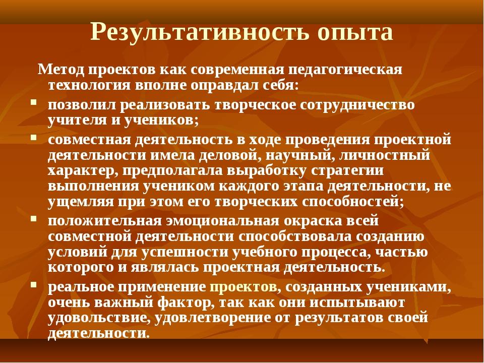 Результативность опыта Метод проектов как современная педагогическая технолог...