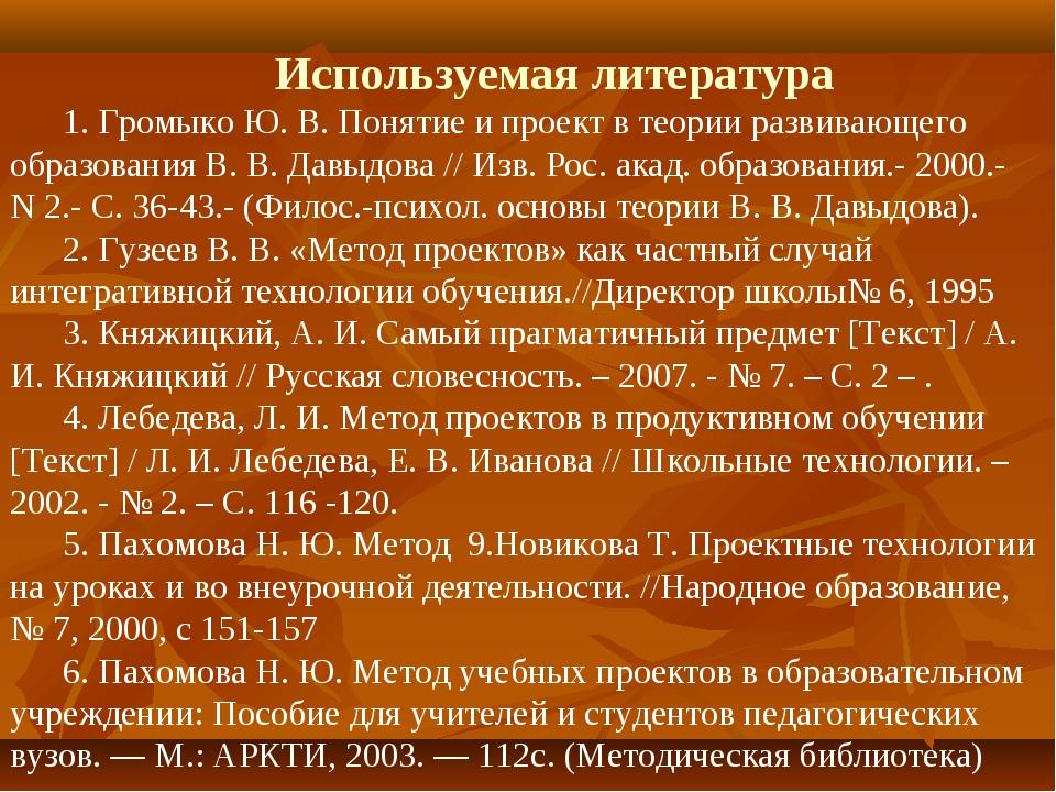 Используемая литература 1. ГромыкоЮ.В.Понятие ипроект втеории развивающе...