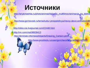 Источники http://anyamashka.ru/photo/animashki/geroi_multfilmov/animacija_na_