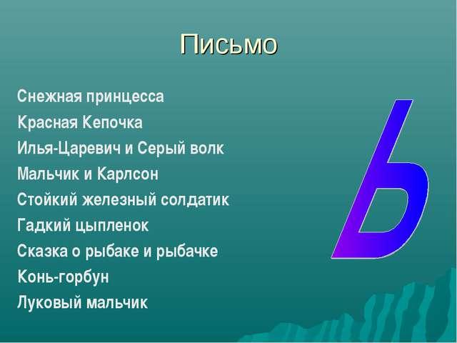 Письмо Снежная принцесса Красная Кепочка Илья-Царевич и Серый волк Мальчик и...