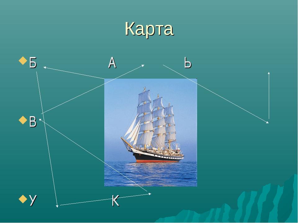 Карта Б А Ь В Р У К