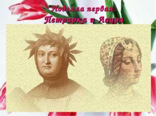Новелла первая: Петрарка и Лаура