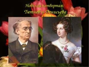 Новелла четвертая: Тютчев и Денисьева