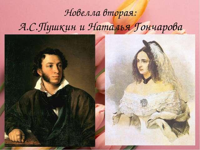Новелла вторая: А.С.Пушкин и Наталья Гончарова