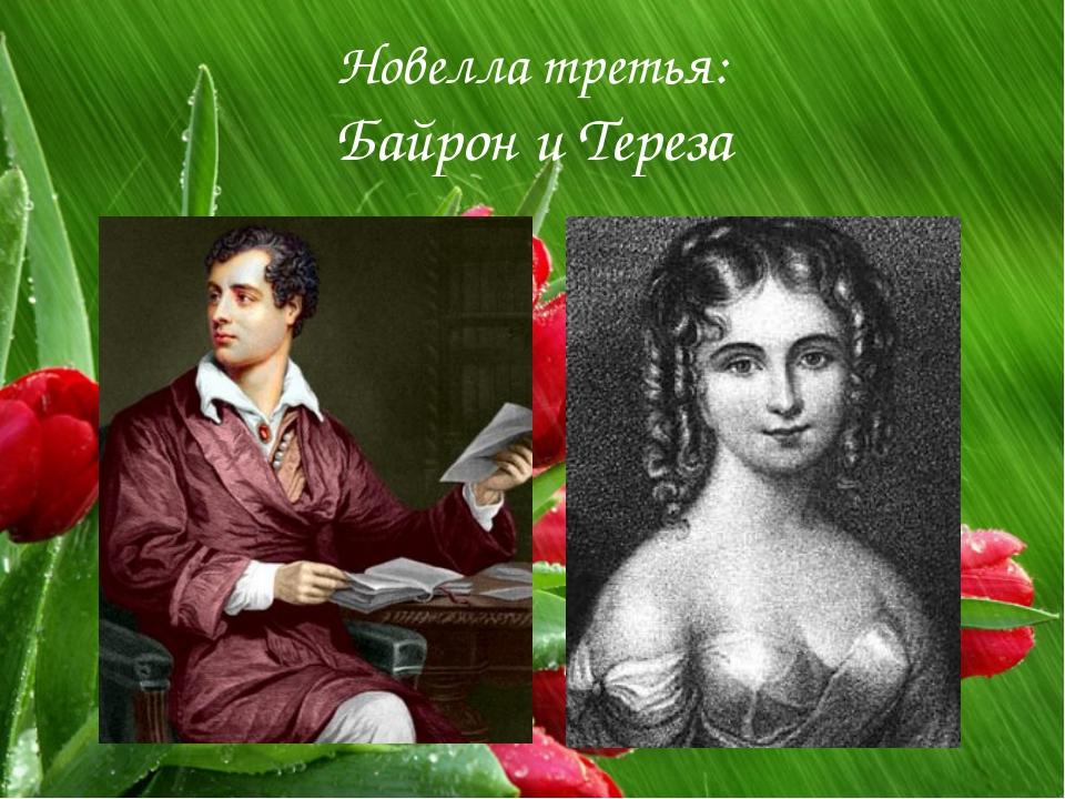 Новелла третья: Байрон и Тереза