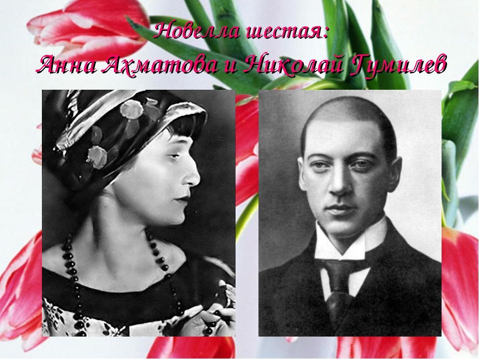 Новелла шестая: Анна Ахматова и Николай Гумилев