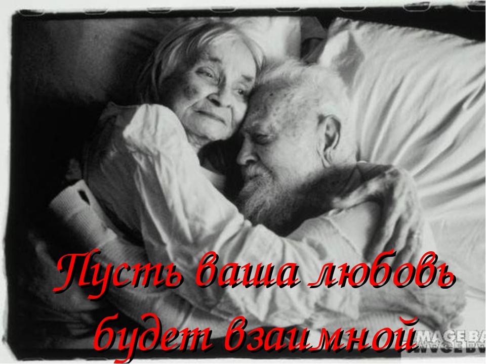 Пусть ваша любовь будет взаимной