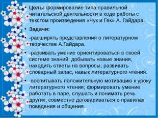 Цель: формирование типа правильной читательской деятельности в ходе работы с