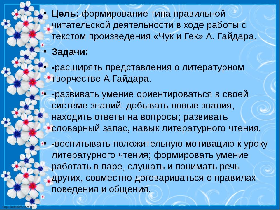 Цель: формирование типа правильной читательской деятельности в ходе работы с...