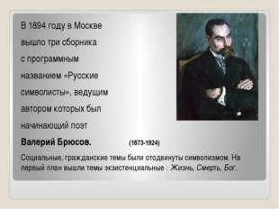 В 1894 году в Москве вышло три сборника с программным названием «Русские симв
