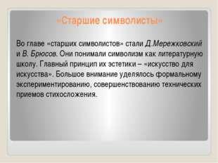 «Старшие символисты» Во главе «старших символистов» стали Д.Мережковский и В.